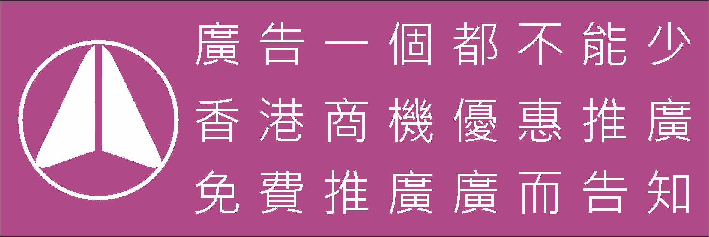 香港商機優惠推廣群